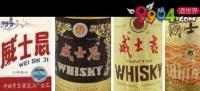 春天在哪里,国产威士忌?国威百年简史考证