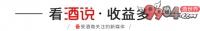 酒说日报贵州茅台股价站上1700元;2019年江小白实现营收近30亿元……