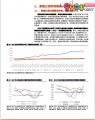 56页贵州茅台财务估值与分析.pdf