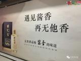 """""""发挥贵州茅台领航优势,打造贵州酱酒品牌梯队"""""""