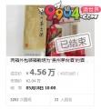 """第一批""""贵州茅台酒""""全部翻倍卖出!"""