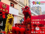 华源名酒城五粮液旗舰店上蔡店举行开业庆典