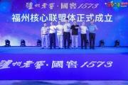 国窖1573福州核心联盟体成立大会圆满落幕