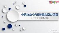 中航物业泸州老窖北京办项目12月·物业服务报告