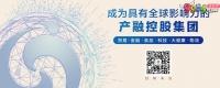 泸州老窖集团召开党委中心组学习(扩大)会